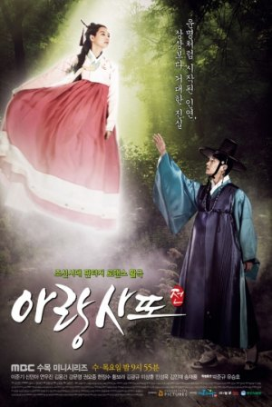 Arang and the Magistrate / Arangsaddojeon