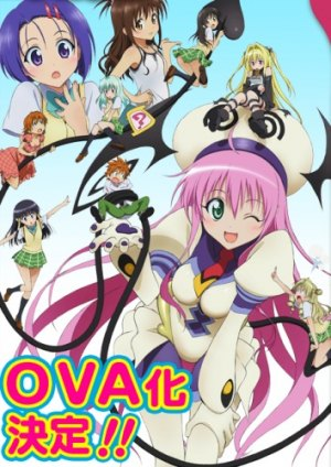 To Love-Ru: Trouble / Toraburu OVA-1