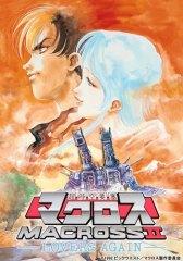 Chôjikû Yôsai Macross II Lovers, Again OVA