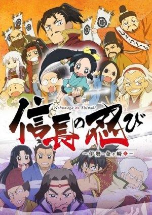 Nobunaga no Shinobi: Ise Kanegasaki Hen TV-2
